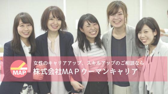 【MAPウーマンキャリア】キャリアアップを続けていく女性のために…