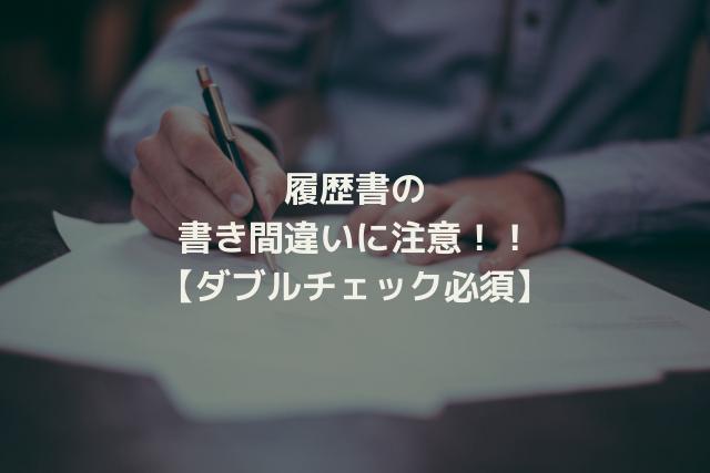 【転職】履歴書の経歴で書き間違い多発?提出前に再チェック!(西暦和暦早見表付き)