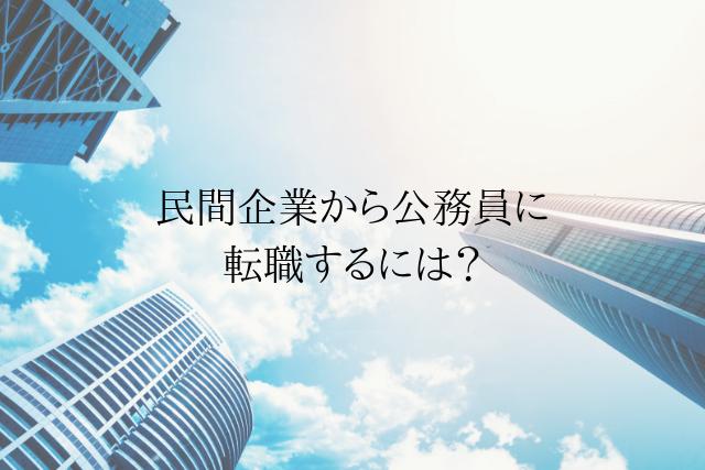 【転職】民間企業から公務員に転職するための方法