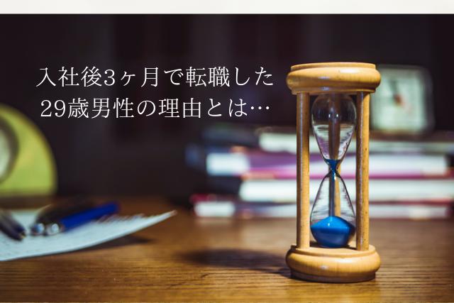 【転職】年収730万円の会社を入社3ヶ月で転職…なぜ?