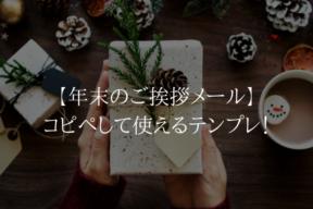 【ビジネス】コピペ可!年末のご挨拶メールテンプレート