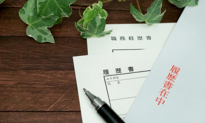 【転職】履歴書の注意点・書き方/ダウンロード可能なテンプレート