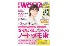 【MEDIA】日経WOMAN6月号に掲載されました。
