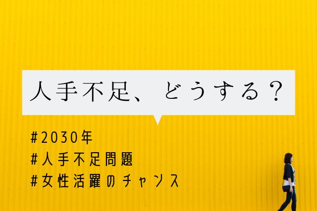 【コラム】2030年・人手不足問題と女性の活躍