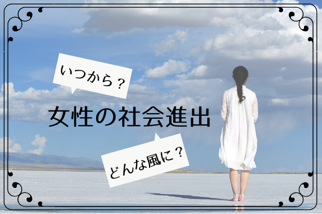 【コラム】『女性の社会進出』の歴史