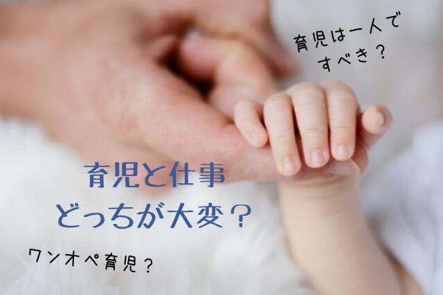 【コラム】育児と仕事、どちらが大変?ワンオペ育児って何?