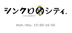 【MEDIA】TOKYO FM 「シンクロのシティ」に出演いたしました。