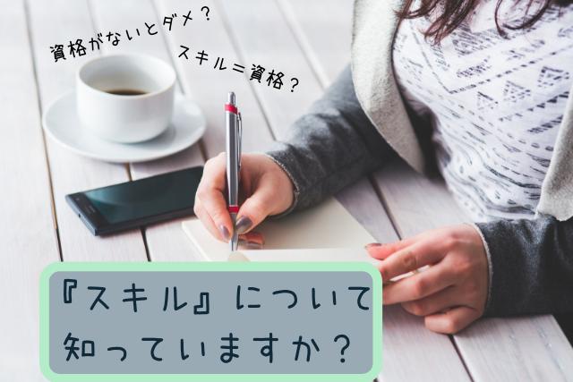 【コラム】転職で重要な『スキル』って何?