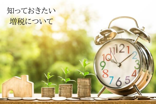 【コラム】消費税が10%に増税…今何を買うべき?
