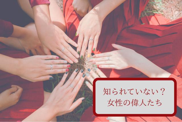 【コラム】社会を変えた、働く女性の偉人たち