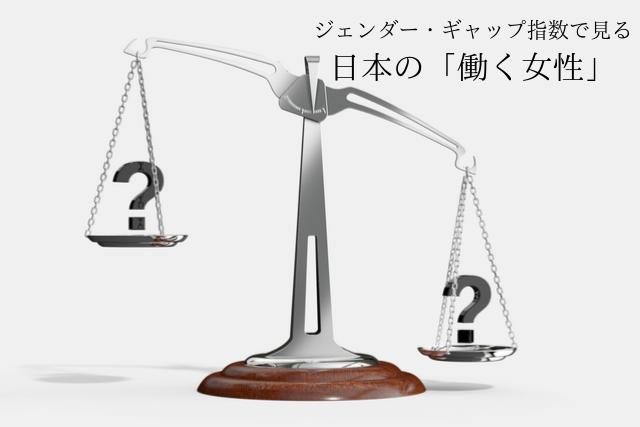 【コラム】ジェンダー・ギャップ指数で見る、日本の働く女性