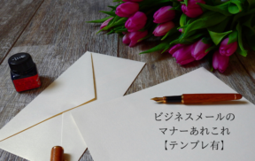 【ビジネスマナー】ビジネスメールのマナー【コピペOKテンプレ有】
