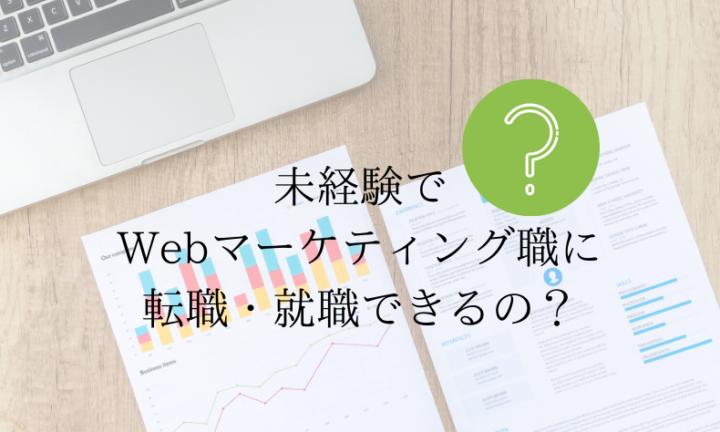 【しごとの図鑑】未経験でWebマーケティング職に転職・就職できるの?