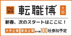 1/25(土)転職博(大阪)にMAPウーマンキャリアが参加します。
