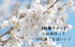 【転職】入社初日のマナー色々〜服装は?菓子折りは持参?〜