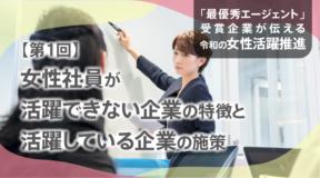 【MEDIA】「@人事」にMAPウーマンキャリア・菊池華恵の寄稿記事が掲載されました。【2020.2】