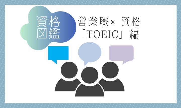 資格図鑑/営業職×資格②<TOEIC>