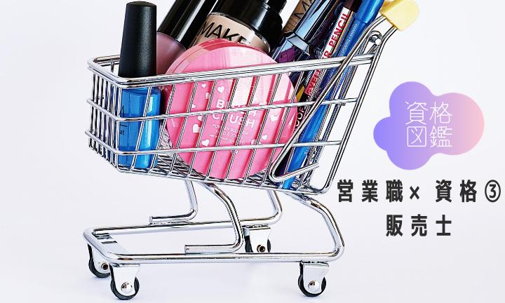 資格図鑑/営業職×資格③<販売士検定>