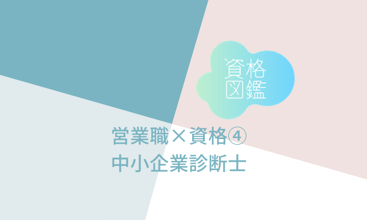 資格図鑑/営業職×資格④<中小企業診断士>