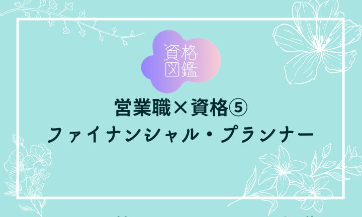 資格図鑑/営業職×資格⑤<ファイナンシャル・プランナー>
