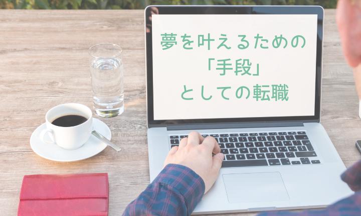 独立・起業…仕事の先にある「夢」を叶えるための転職