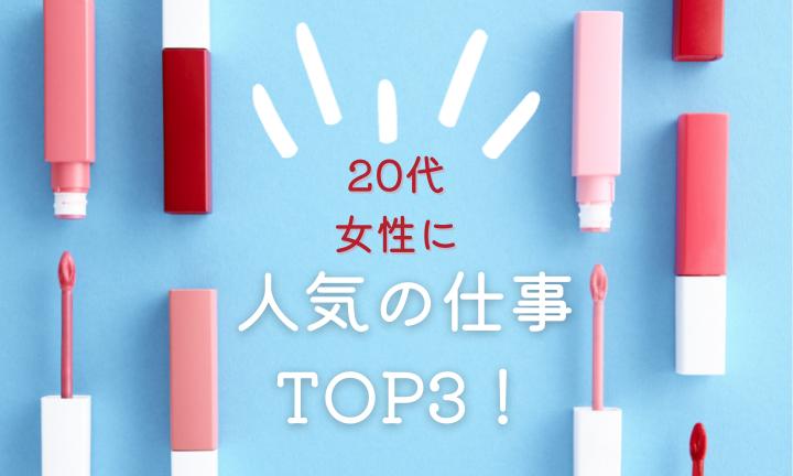 【2021年】20代女性が今注目している仕事ランキングを発表!【TOP3】