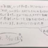 転職成功 3社経験 ペットショップ店員→メガベンチャー企業への決定事例