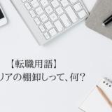 【高卒の転職】職務経歴書の書き方〜「キャリアの棚卸し」って何?〜