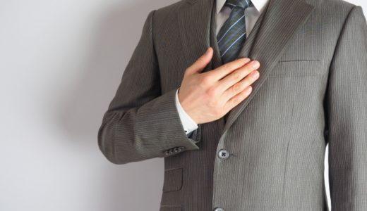 高卒の転職、スーツはどうする?
