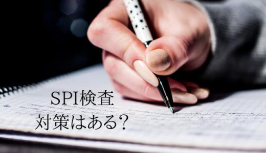 SPI総合検査って何?対策はあるの?