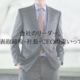 会社のリーダーは誰?〜代表取締役・社長・CEOの違い〜