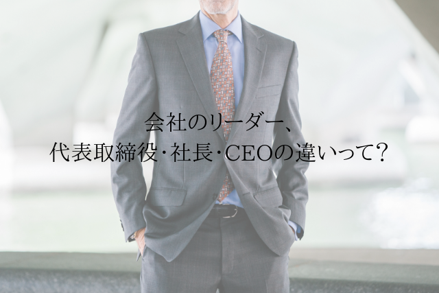 ビジネス用語】会社のリーダーは誰?〜代表取締役・社長・CEOの違い ...