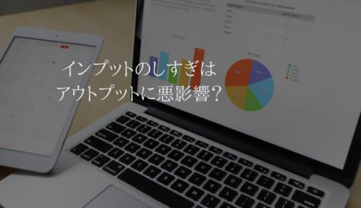 【ビジネス用語】過度な「インプット」は「アウトプット」不足の原因?
