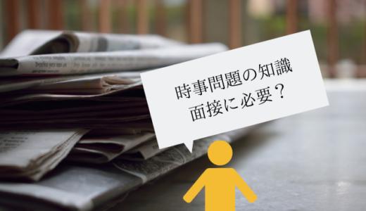 【高卒の転職】時事問題やニュースは見なくても良い?【面接】