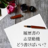 【保存版】履歴書『志望動機』の書き方、徹底解説!【高卒転職】