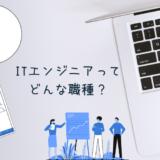 【業界研究】ITエンジニアとはどんな仕事?
