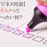 【ビジネス用語】「タスク」とは何を表すか?言葉の意味を徹底分析!