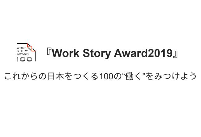 「Work Story Award2019」に掲載されました。