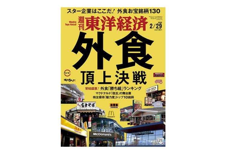 「週刊東洋経済」2/29号に掲載されました。