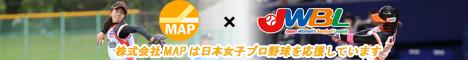 株式会社MAPは日本女子プロ野球を応援しています
